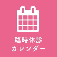 臨時休診カレンダー